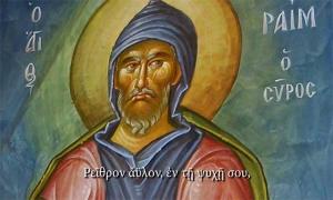Σύντομη ερμηνεία της ευχής του Άγίου Εφραίμ του Σύρου