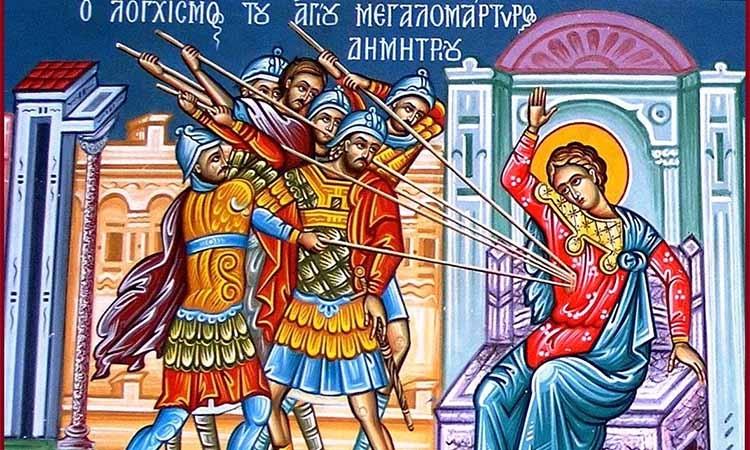 Η μνήμη του Αγίου Δημητρίου του Μυροβλήτου