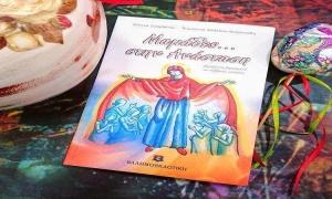 «Μαμάδες… στην Ανάσταση»