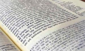Εκκλησιαστική ορολογία καικαθημερινή γλώσσα (Α΄)