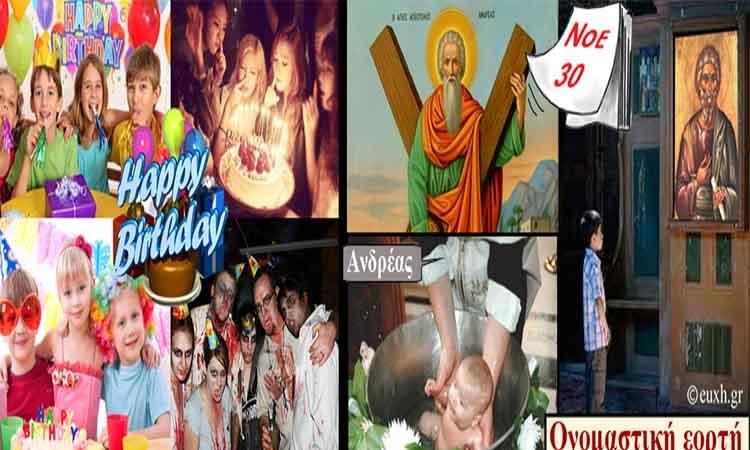 Η οντολογία των γενεθλίων και των ονομαστικών εορτών.