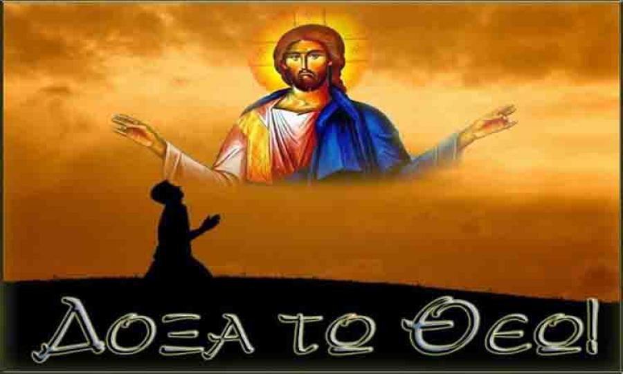 Δόξα σοι ο Θεός!» «Δόξα σοι ο εαυτός μου!» - ΕΥΧΗ.gr