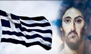 Ελλάς, η μία, και ένας Χριστός, της Οικουμένης θησαυρός