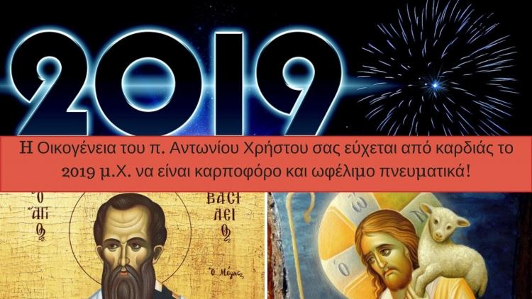 Σκέψεις για το παλιό έτος που φεύγει και το νέο έτος που έρχεται!