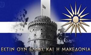 H Μακεδονία δεν χάθηκε !