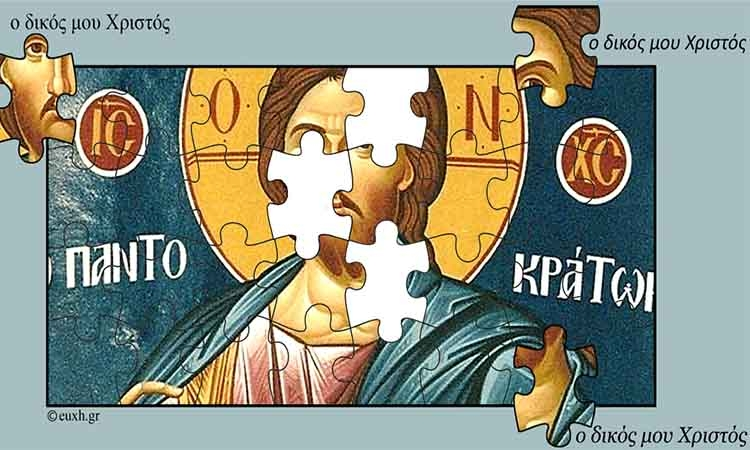 Ο Χριστός ως πάζλ και η Αθεϊα ως ακαρδία.