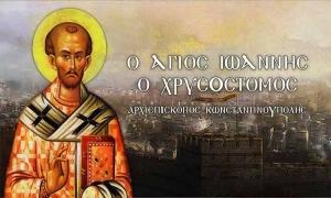 Άγιος Ιωάννης ο Χρυσόστομος (13 Νοεμβρίου): ένας διδάσκαλος της ανθρωπότητας