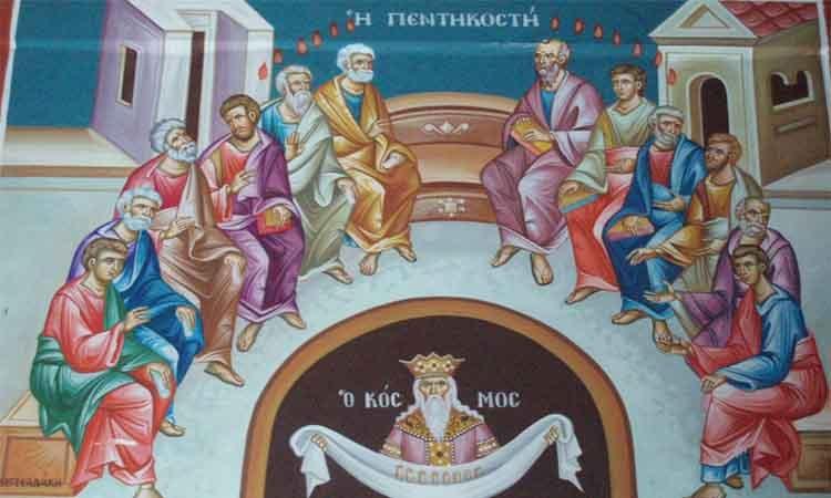 Η Πεντηκοστή το άνοιγμα της Εκκλησίας προς στον κόσμο!