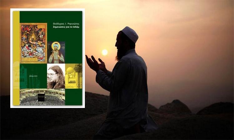 Σημειώσεις για το Ισλάμ