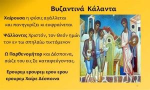 Τα βυζαντινά Κάλαντα των Χριστουγέννων